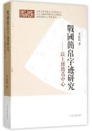 戰國簡帛字跡研究:以上博簡為中心