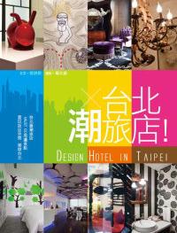 台北潮旅店!Design Hotel in Taipei