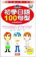 初學日語100句型