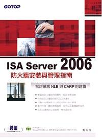 ISA Server 2006防火牆安裝與管理指南