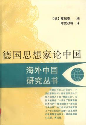 德国思想家论中国