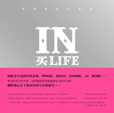 In买life
