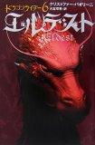 エルデスト [3]―宿命の赤き翼