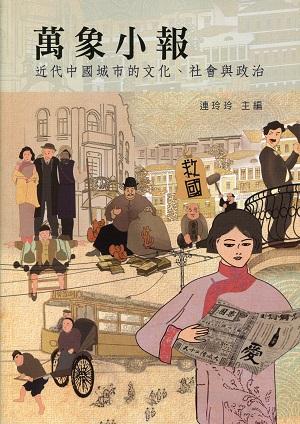 萬象小報:近代中國城市的文化、社會與政治