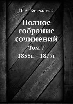 Polnoe Sobranie Sochinenij Tom 7. 1855g. - 1877g