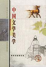 中国文学美学