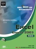 國際性MOS認證觀念引導式指定教材Excel Expert 2003(專業級)(附1CD)