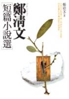 鄭清文短篇小說選