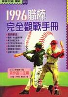 1996職棒球迷觀賽手冊