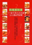 料理教科書