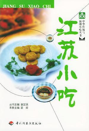 中华传统与新潮小吃丛书