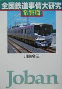 全国鉄道事情大研究常磐篇
