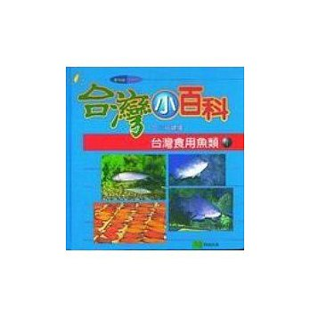 臺灣食用魚類(一)