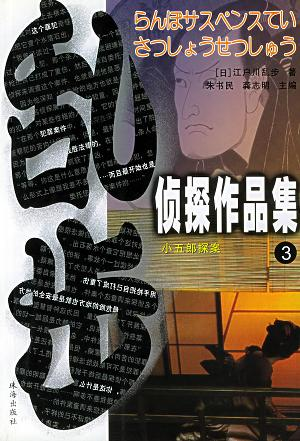 乱步侦探作品集 03