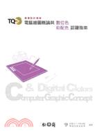 TQC 電腦繪圖概論與數位色彩配色認證指南