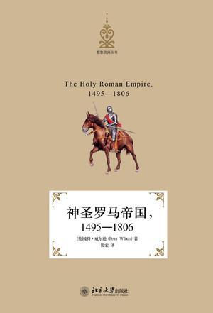 神圣罗马帝国 (1495-1806)