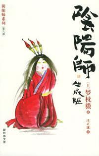 阴阳师·生成姬