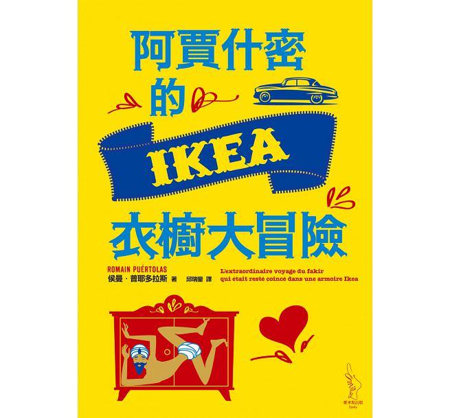 阿賈什密的IKEA衣櫥大冒險