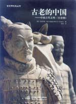 古文明之光丛书 古老的中国