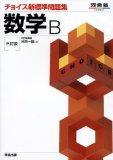 チョイス新標準問題集数学B。