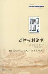 动物权利论争