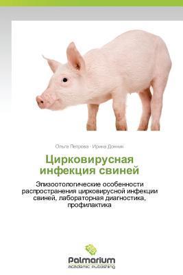 Tsirkovirusnaya infektsiya sviney