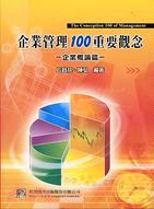 企業管理100重要觀念