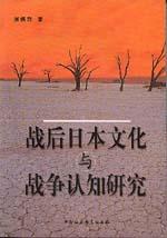 战后日本文化与战争认知研究