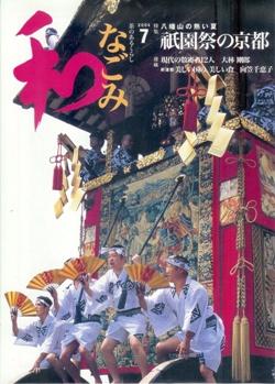 なごみ 2004-07