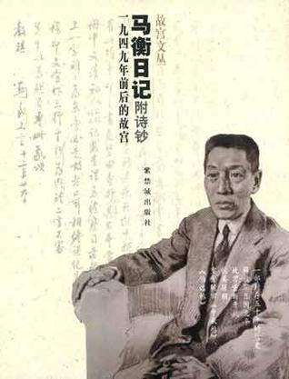 马衡日记(附诗钞一九四九年前后的故宫)