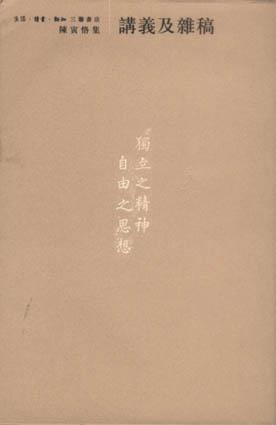陳寅恪集.講義及雜稿