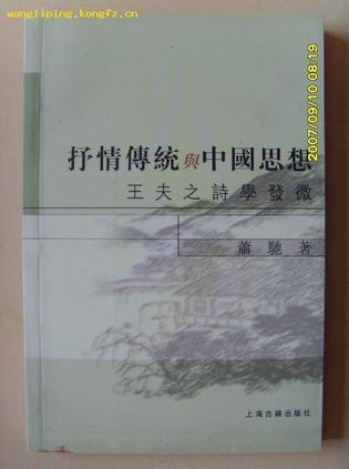 抒情传统与中国思想