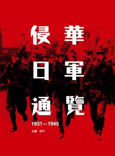侵華日軍通覽(1931-1945)