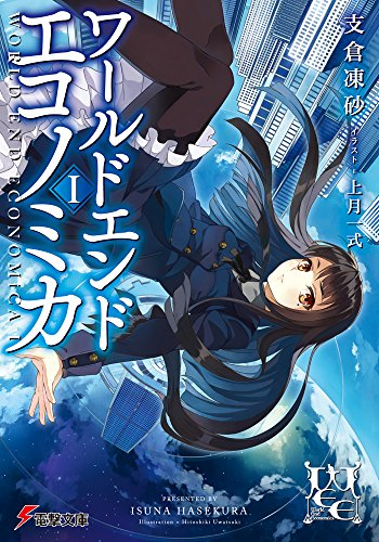 WORLD END ECONOMiCA 1