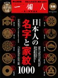 日本人の名字と家紋1000 - 完全保存版
