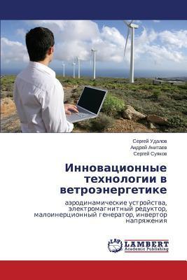 Innovatsionnye tekhnologii v vetroenergetike