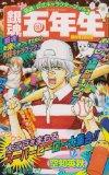 銀魂-ぎんたま-公式キャラクターブック 2