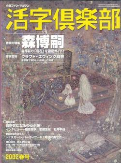 活字倶楽部 2002-春