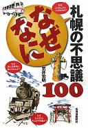 なぜなに 札幌の不思議 100