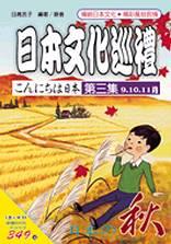 日本文化巡禮-秋