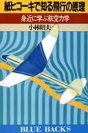 紙ヒコーキで知る飛行の原理