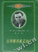 20世纪苏联教育经典译丛