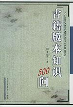 古籍版本知识500问