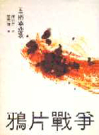 鴉片戰爭典藏紀念版(全套6冊不分售)
