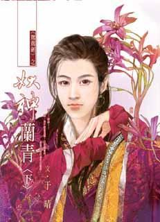妖神蘭青 (下)
