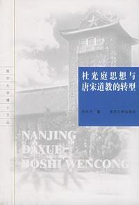 杜光庭思想与唐宋道教的转型