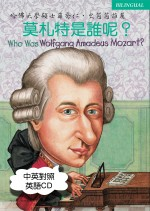 莫札特是誰呢?(中英對照附CD)