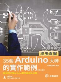 現場直擊:35個Arduino大神的實作範例--第2版