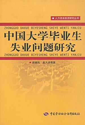 中国大学毕业生失业问题研究