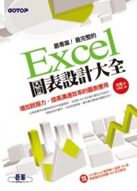 最專業!最完整的Excel圖表設計大全